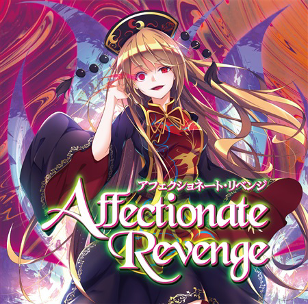 (C98)(同人音楽)(東方)[EastNewSound] Affectionate Revenge (WAV)